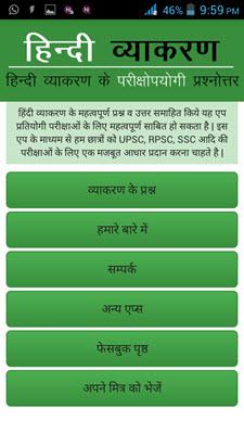hindi-grammar-app